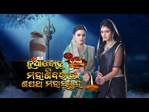 Mahashivaratri - Nua Bohu & Durga | Full Ep 12th Feb 2018 -
