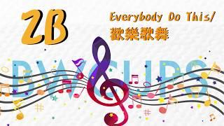 2018-2019 年度班際歌唱比賽 2B班