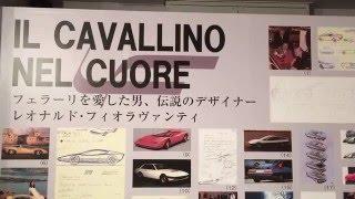 【フェラーリ伝説のデザイナー】 レオナルド・フィオラヴァンティ展 その1