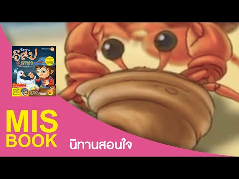 MISbook - แม่ปูกับลูกปู The Mother Crab and Her Son