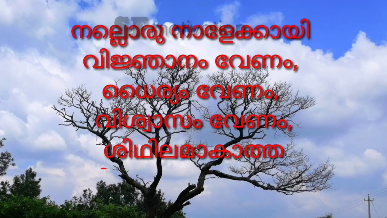 malayalam motivational quotes inspiration thoughts in malayalam