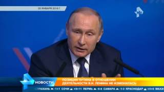 Мнение Путина о Ленине не менялось на протяжении четверти века