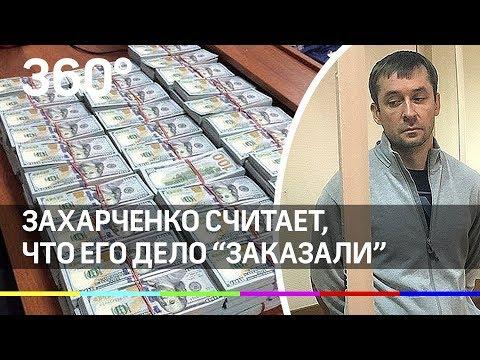 """Дело Захарченко - """"заказали"""". Так считает бывший полковник миллиардер"""