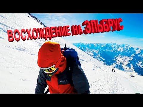 ЭЛЬБРУС ШТУРМ ДЕНЬ 5 Восхождение на Эльбрус западной вершины 5642м ELBRUS Summit DAY 2017