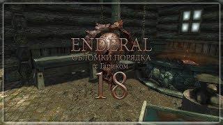 Enderal Обломки порядка 18 Постигаем Основы Ремесла