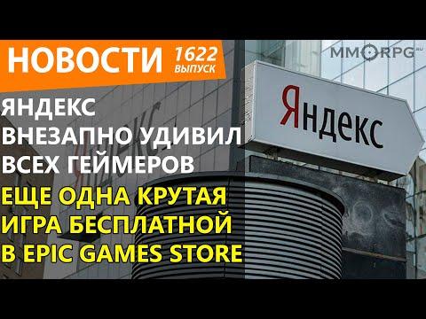 Видео: Яндекс внезапно удивил всех геймеров. Еще одна крутая игра бесплатной в Epic Games Store. Новости