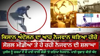 viral video youngman stunt in farmer protest|farmer protest viral video youngman|Today viral video|