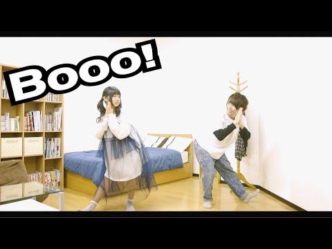 【りりり×いりぽん】Booo! 踊ってみた【オリジナル振付】