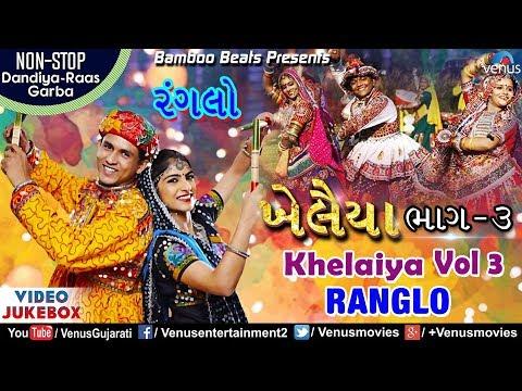 Khelaiya Vol.3   Ranglo   રંગલાે   Superhit Non Stop Dandiya Songs   JUKEBOX   Best Garba Songs 2018