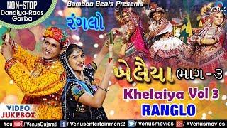 Khelaiya Vol.3 | Ranglo | રંગલાે | Superhit Non Stop Dandiya Songs | JUKEBOX | Best Garba Songs 2018