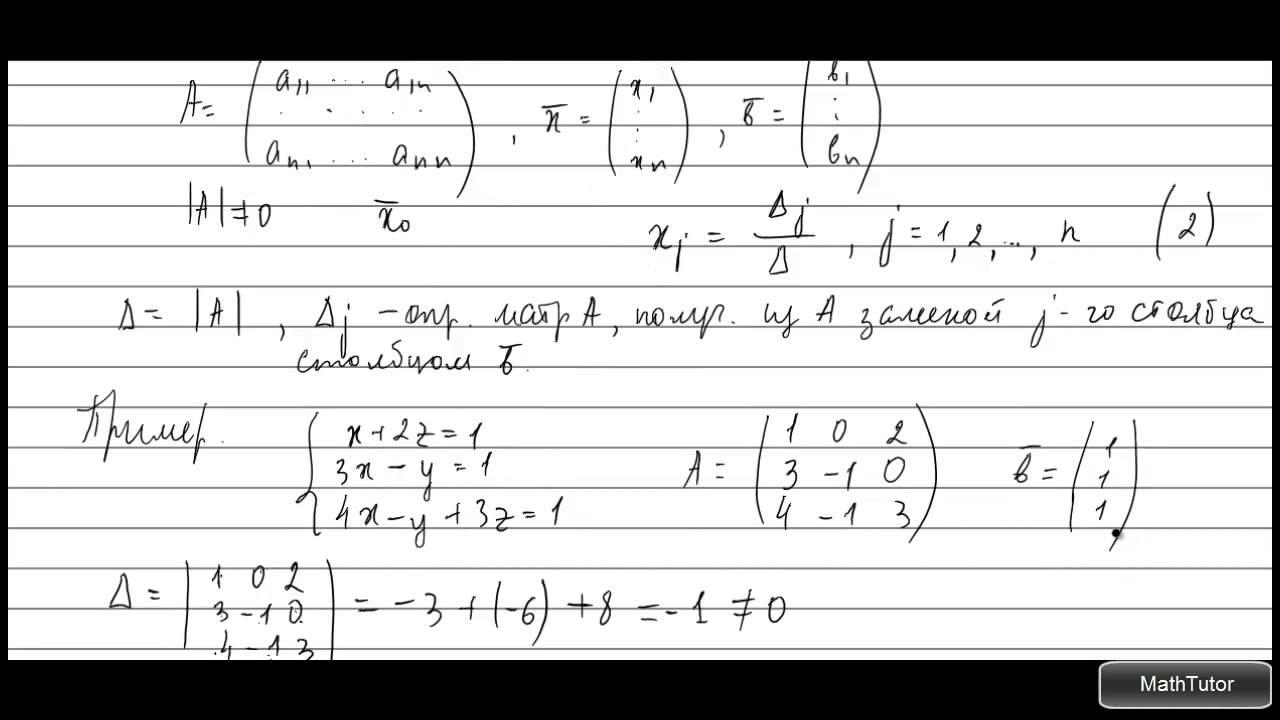 25. Метод Крамера решения системы линейных уравнений - YouTube