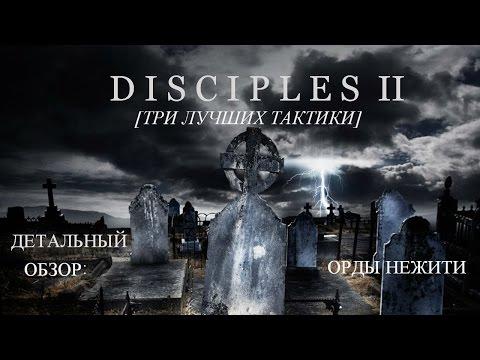 Disciples 2 - Детальный обзор: Орды Нежити [Три лучших тактики]