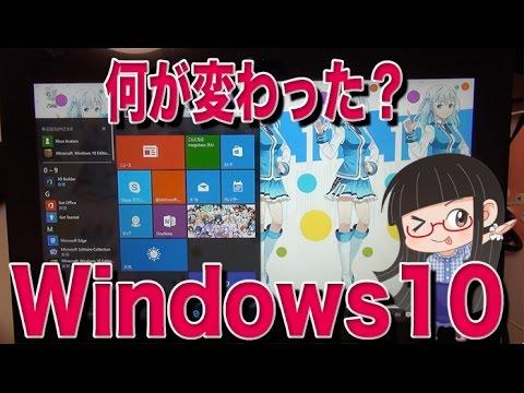 Windows10 新機能 レビュー 何が新しくなった? #2