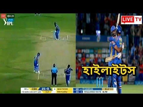 ফের শেষ ওভারে মুস্তাফিজদের নাটকীয় হার | mumbai again lost the game mustafizur rahman mumbai ipl 2018