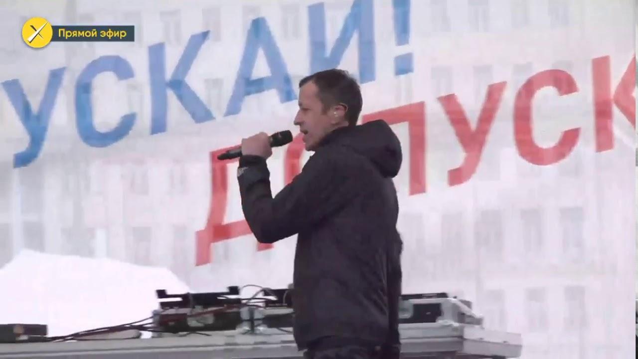 КРОВОСТОК  на митинге за свободные выборы