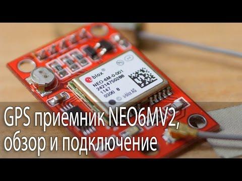 GPS приемник GY-NEO6MV2, обзор и подключение