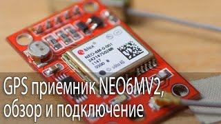 видео Тестирование GPS модуля