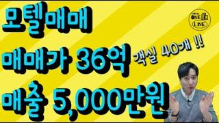 모텔매매 매출 5,000만원으로 매매가격 36억 ! 객…