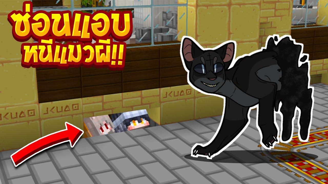 ซ่อนแอบหนี!! ผีแมวครึ่งตัว SCP-529 แมวผีสุดน่ากลัว!!(Minecraftซ่อนแอบ)