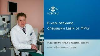 В чем отличие операции Lasik от ФРК?(На вопрос отвечает врач офтальмолог, хирург Жданович И.В. ♡ ссылки ♡ Сайт клиники
