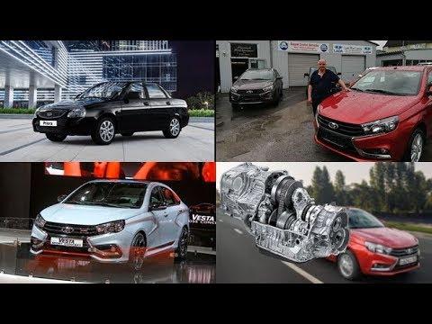 Новости АВТОВАЗа :Приору снимают,Vesta Sport в сентябре,автомат через два года и др .