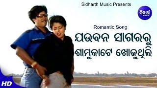 Jaubana Sagararu Samukate Khojuthili - Romantic Album Song   Md.Aziz   Sritam,Rekha  Sidharth Music