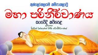 parinirvanaya-kavi