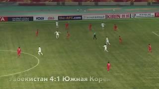 Узбекистан 4:1 Южная Корея