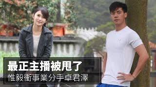 冒險王祕戀分手才曝光 舊愛是最正主播卓君澤!  台灣蘋果日報 thumbnail