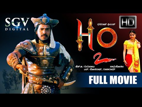 h2o---kannada-full-movie- -super-hit-kannada-movies- -upendra,-prabhu-deva,-priyanka