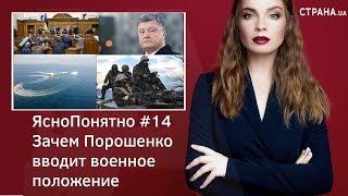 Зачем Порошенко вводит военное положение | ЯсноПонятно #14 by Олеся Медведева
