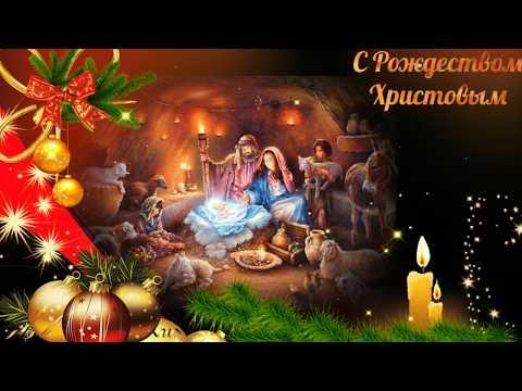 С Рождеством Христовым 2019! Красивое душевное поздравление с Рождеством Христовым! - Видео приколы ржачные до слез