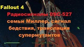 Радиосигналы вышки 0SC-527 семьи Миллер, сигнал бедствия, трансляция супермутантов Fallout 4