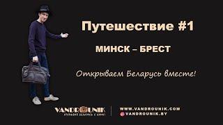ПУТЕШЕСТВИЕ МИНСК-БРЕСТ | WWW.VANDROUNIK.COM | ОТКРЫВАЕМ БЕЛАРУСЬ ВМЕСТЕ!