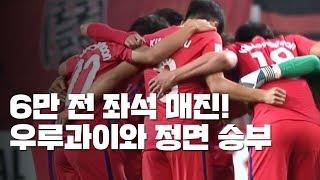 '6만 붉은 함성' 예약...강호 우루과이와 정면 승부 / YTN