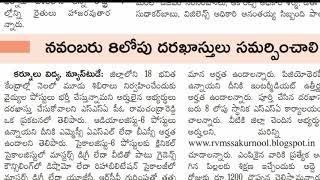 Kurnool Latest govt jobs in Andhrapradesh district