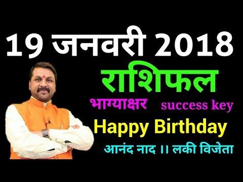 19 जनवरी 2018 | Daily Rashifal । Success Key । Acharya Santoshi | Bhagyakshar | Happy Birthday |