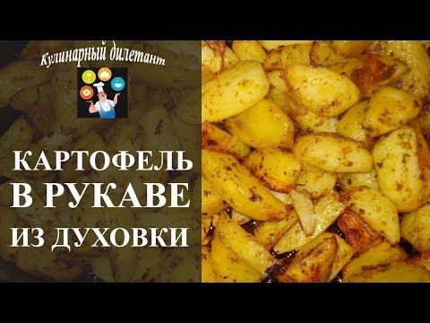 Картофель в рукаве для запекания. Рецепт для духовки.