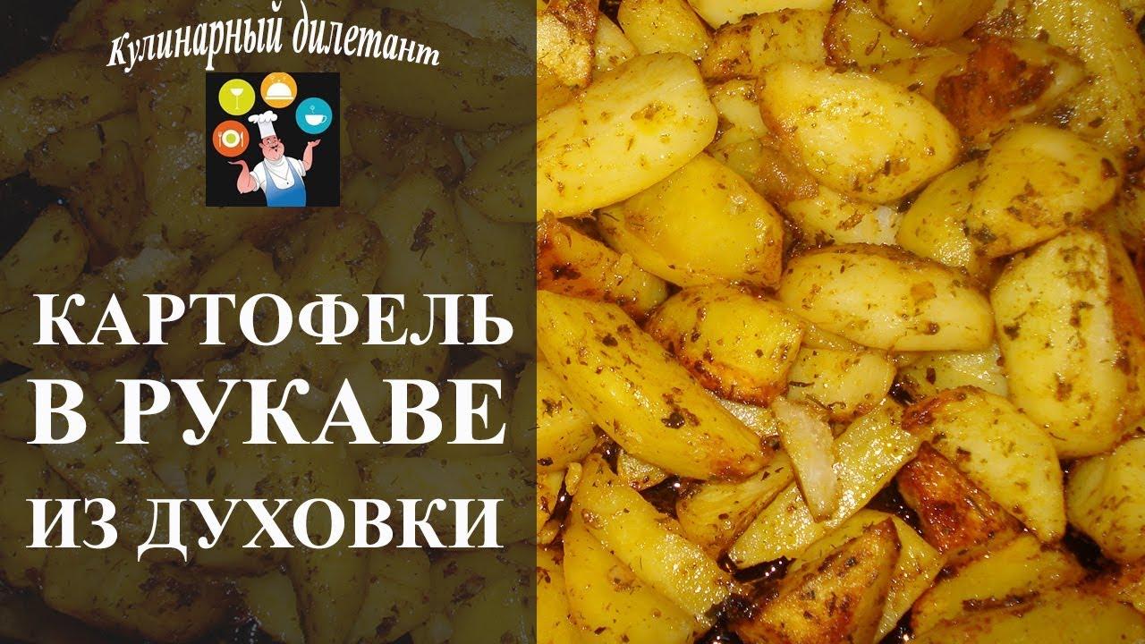 Картофель в Рукаве для Запекания. Рецепт для Духовки. «Картошка с Мясом в Рукаве в Духовке»