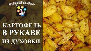 картофель в рукаве для запекания. Рецепт для духовки