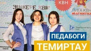 """КВН """"ПедаБоги"""", Весенний кубок открытой лиги КВН """"Магнитка"""""""