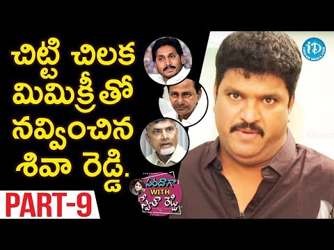 Actor/Comedian Siva Reddy Exclusive Interview Part#9    Saradaga With Swetha Reddy