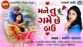 Mane tu game chhe bau | Jyoti Vanzara | મને તુ ગમે છે બઉ | ગુજરાતી લવ સોંગ | જ્યોતિ વણઝારા