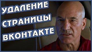 Удаление страницы вконтакте (Переозвучка)