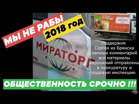 МИРАТОРГ+ФРИО ЛОГИСТИК РАБОТА ВОДИТЕЛЕМ 2018 году /ОТЗЫВ/