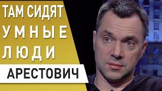 АРЕСТОВИЧ : Они проиграли в Чечне, проиграют и в Украине - Зеленский, Штайнмайер, Путин, шаман