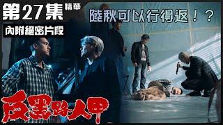 反黑路人甲丨第27集加長版精華 陸秋可以行得返!?丨張振朗丨朱敏瀚