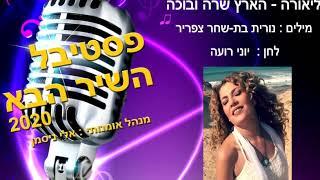 ליאורה - הארץ שרה ובוכה מתוך פסטיבל השיר הבא 2020