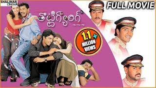 Thotti Gang Telugu Full Length Comedy Movie || Allari Naresh, Prabhu Deva, Sunil