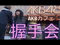 Tubidy AKBカフェの目の前で売れ残ったAKBのCDを配って握手会してみた。
